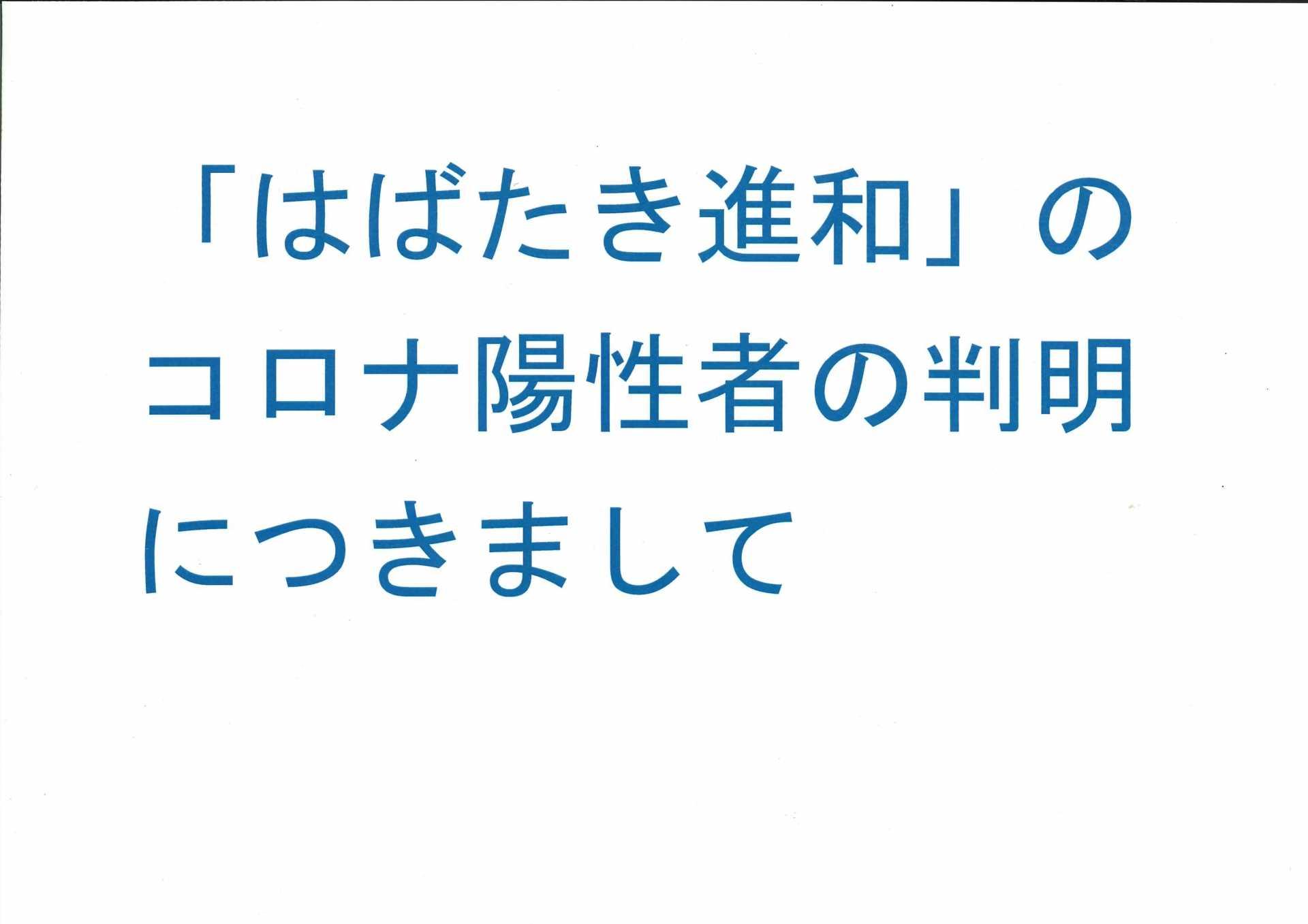 「はばたき進和」のコロナ陽性者判明の経過につきまして(9/14更新)